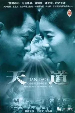 天道:左小青问王志文是否讨厌她,他的回答太机智了,说的太棒了