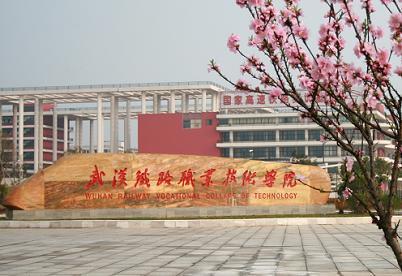 2019武汉电力职业技术学院怎么样-武汉电力职业技术学院简介