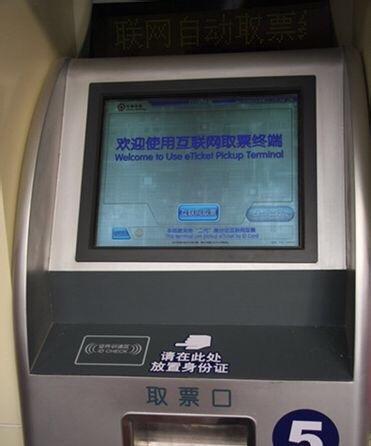 ...新增数台自助取票机 取票进站更方便(组图)-新闻频道-手机搜狐