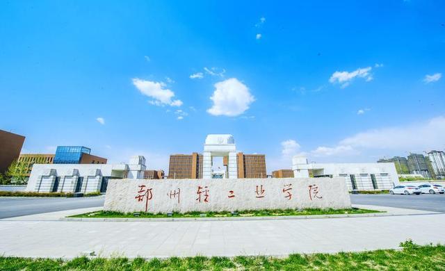 鄭州輕工業學院