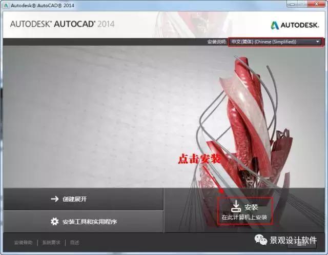 autocad2014下载-autocad2014官方免费下载-下载之家