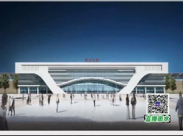 衡水将新建2个高铁站!快看是你老家吗?