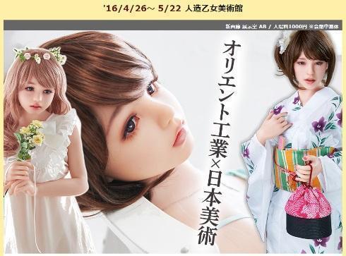 日本一公司举办硅胶娃娃展会 未满十八岁不得入场