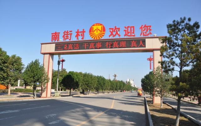 河南第一个亿元村南街村,著名红色旅游景点之一