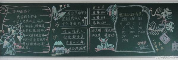国庆黑板报图片大全 迎国庆70周年优秀黑板报图片版式大全_四海网