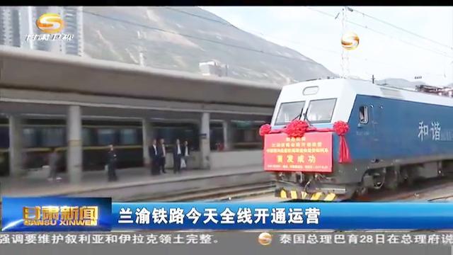 兰渝铁路29日正式全线开通运营