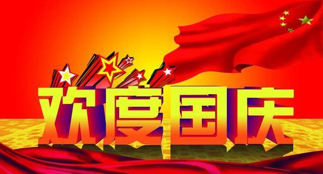 十月一日,普天同庆,祝您国庆开心快乐;早安