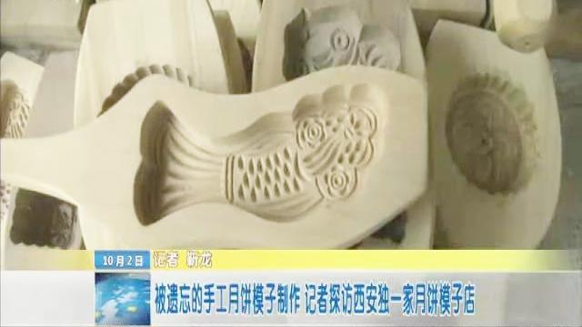 ...的月饼是这样被制作出来的 快来看看这些老月饼模具吧_腾讯网