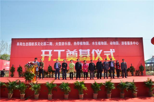 阜阳新闻|阜阳生态园2016年度六大项目开工奠基仪式隆重举行