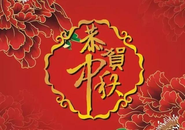 中秋节快乐祝福语简短
