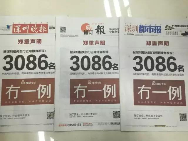 广州日报今日第一纸头版头条