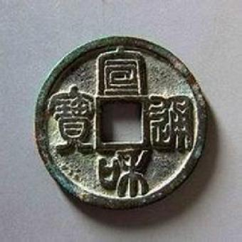 北宋钱币五十珍图片