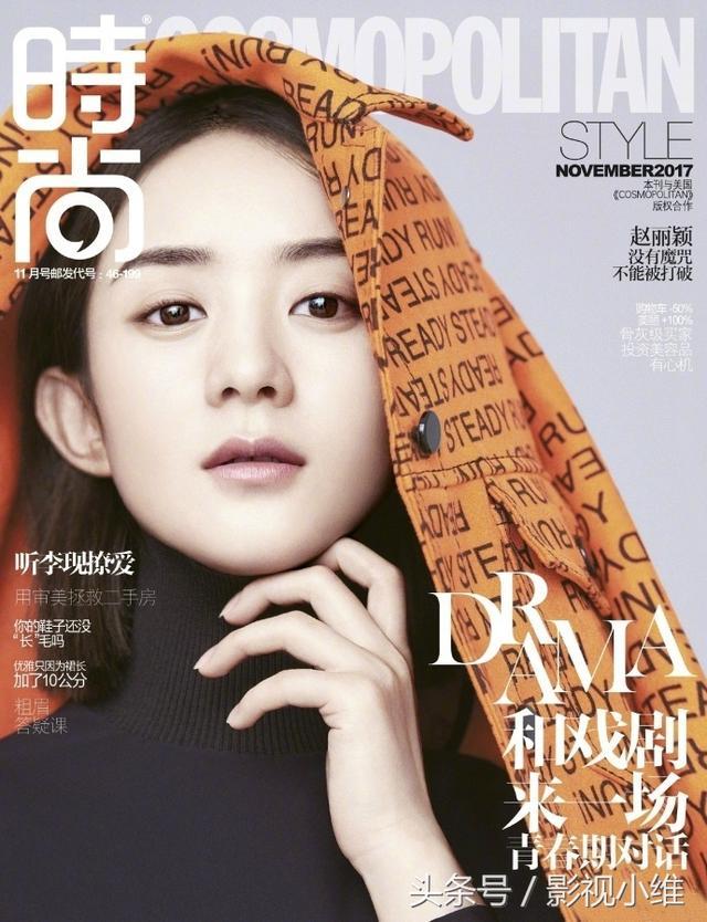 赵丽颖杂志封面照,高清图片,明星-回车图片