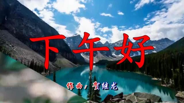 中國好聲音祝你健康