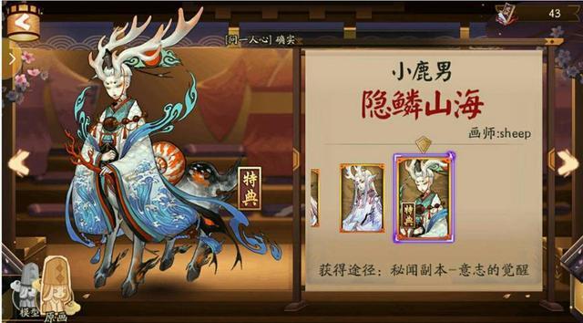 阴阳师小鹿10