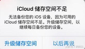 这招教你增加iCloud容量,不再担心内存不足了!