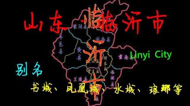 山东临沂地图
