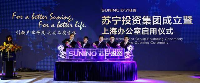 苏宁第二总部迎首秀 苏宁投资集团落户上海