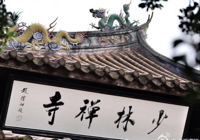 泉州少林禅寺