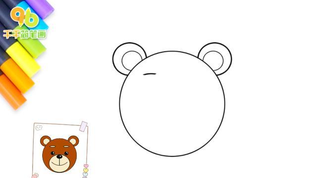 小熊怎么画 可爱小熊的画法简笔画教程_巧巧简笔画