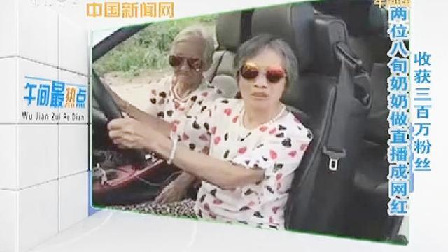 两个老太婆说悄悄话