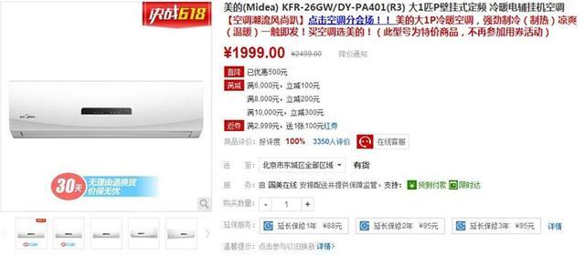 美的35定频空调-美的35定频空调批发、促销价格、... - 阿里巴巴