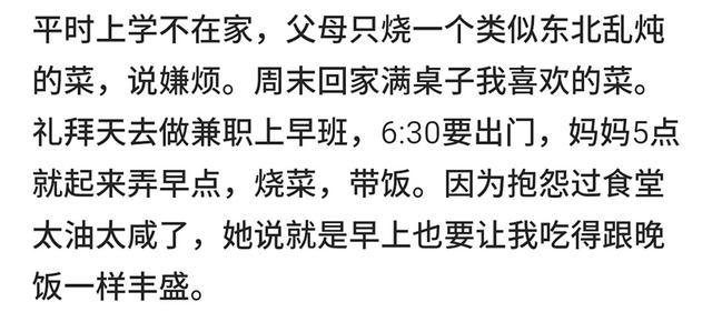为什么中国的孩子不懂心疼父母,令人深思