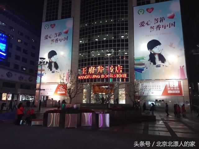 夜逛北京王府井,北京最繁华的步行街