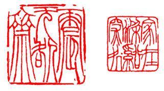 中国古代经典篆刻印模,非常齐全,非常经典