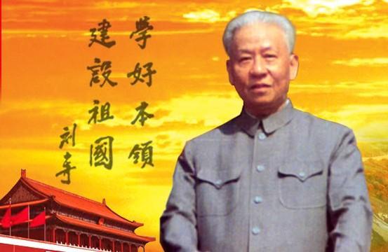 揭刘少奇究竟因何失去了毛泽东的信任?_中国国情_中国网