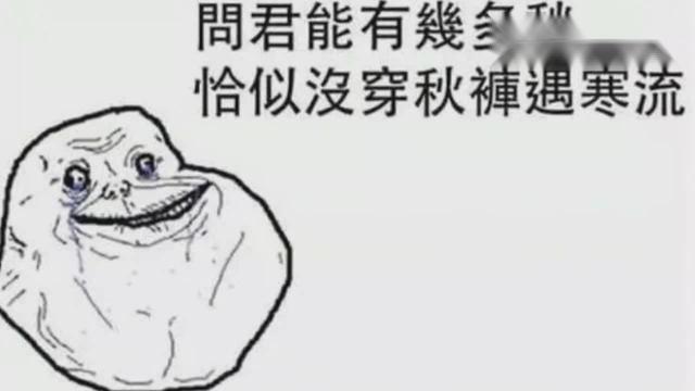 中国秋裤兴衰简史_手机搜狐网
