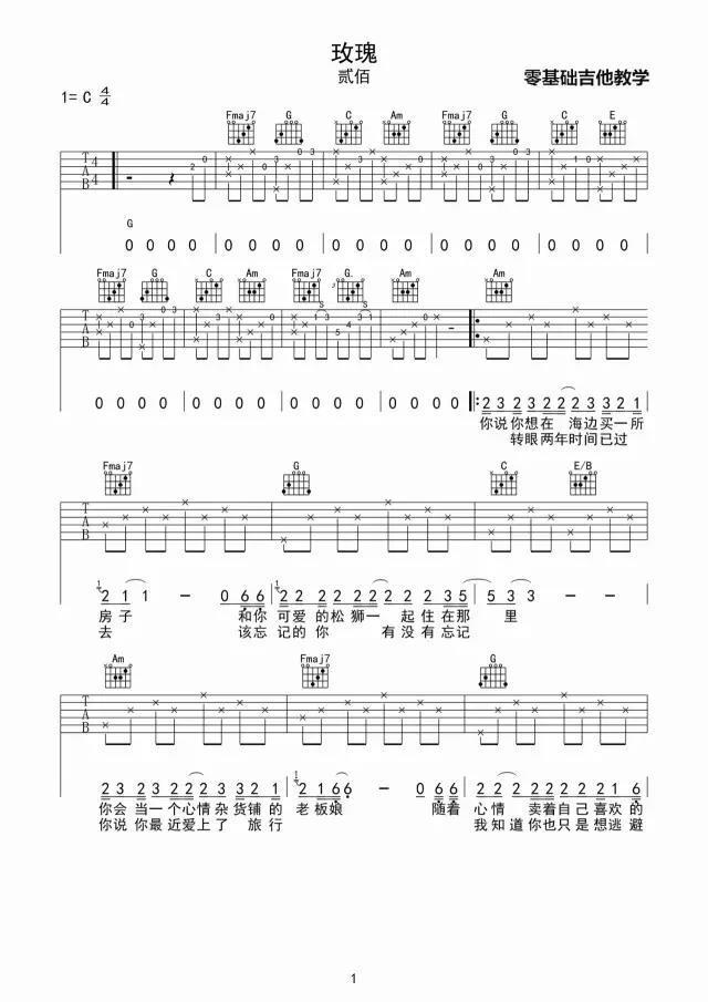 贰佰《玫瑰》吉他弹唱谱简单版-吉他堂