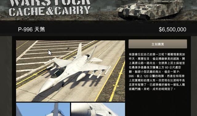 gta5哪个战斗机最快