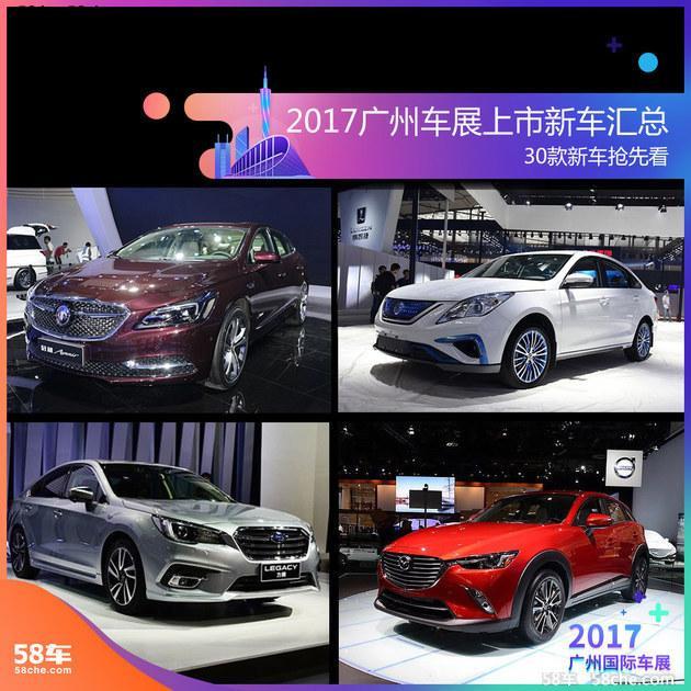 2017年广州国际车展_美篇