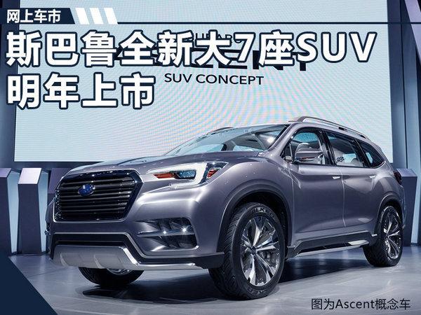 2019款全新斯巴鲁 Ascent ,体验全新大7座SUV,四驱超高配置