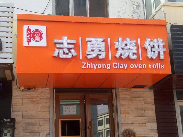 急兑低价烧饼豆腐脑店-哈尔滨香坊区民生路商铺门面