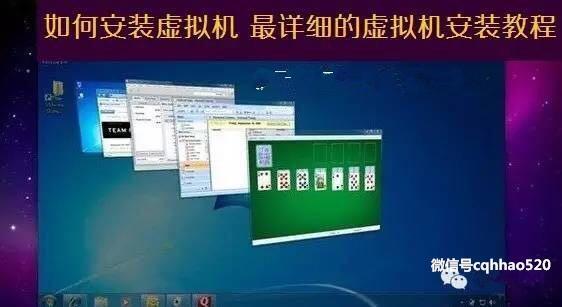 虚拟机安装教程,教您虚拟机安装教程 - Win7之家