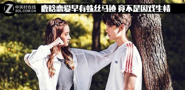 鹿晗关晓彤情侣图片