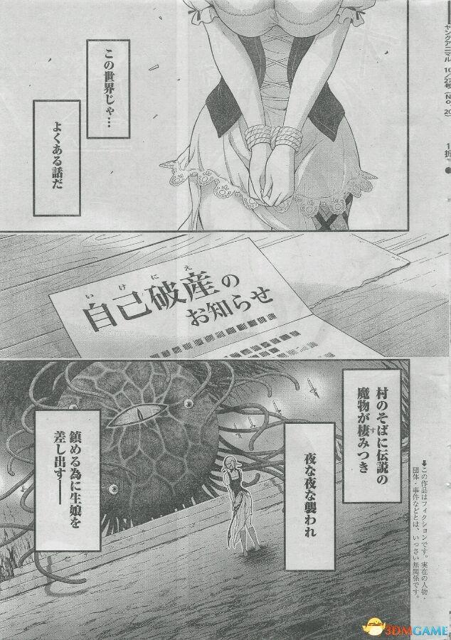 舰娘本子漫画全彩电车