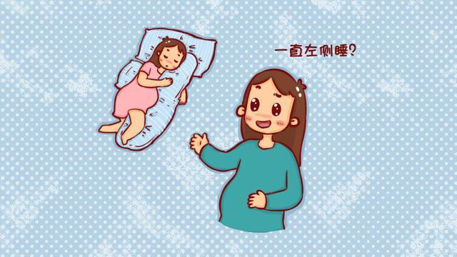 怀孕睡觉姿势正确图片