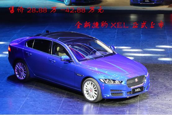 【捷豹XFL】2020年最新款_报价_图片_奇瑞·捷豹路虎-爱卡汽车