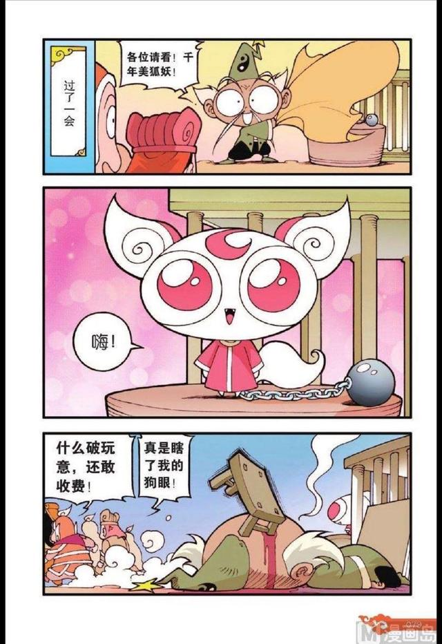 大话降龙:胆大的罗汉来到太白老仙府,要努力解救一个小妖精啊!