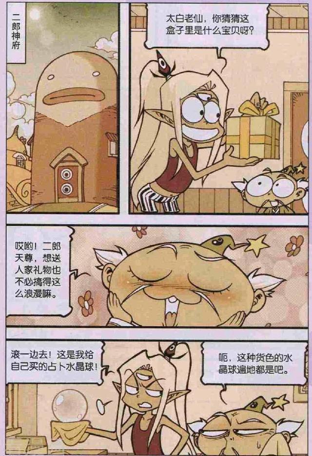 大话降龙:二郎神的水晶球羡煞太白老仙,伏虎姐姐也忍不住想看看