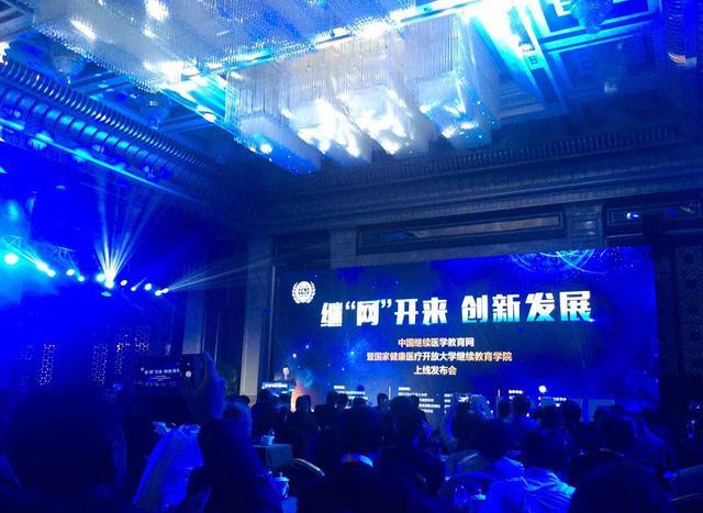 北京协和医学院继续教育学院培训中心