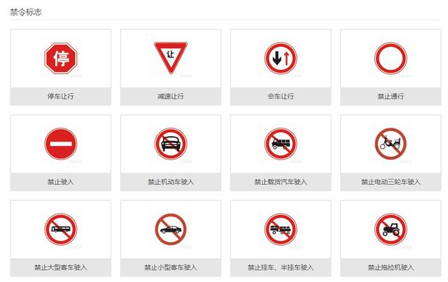 禁止安全提示牌-公共标识-百图汇素材网