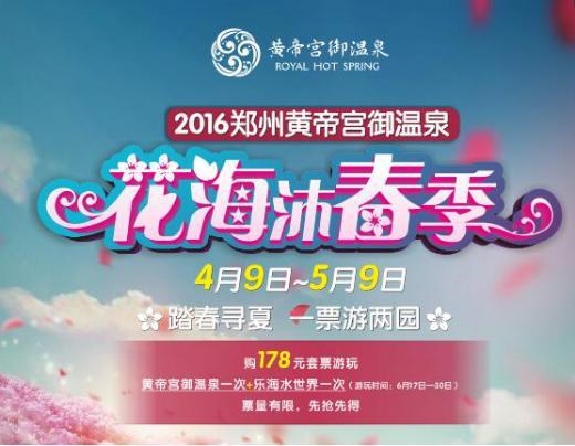 到郑州黄帝宫御温泉,体验最顶尖的温泉享受!