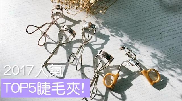 日本超人气便携睫毛夹,夹一夹,睫毛又卷又翘