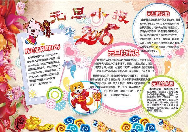2019贺新年_四年级喜迎猪年手抄报图片_春节手抄报大全