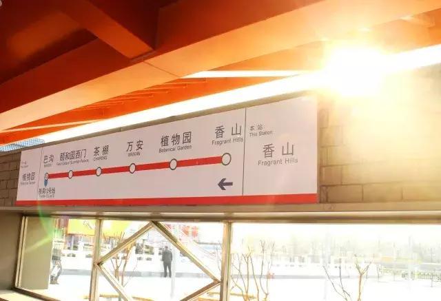 北京地铁2035年规划图