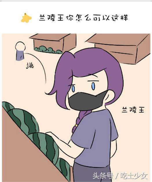 王者荣耀漫画:兰陵王隐身去超市,悄悄的拿了一个苹果,结果……